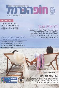מגזין חוף הכרמל יולי 2016